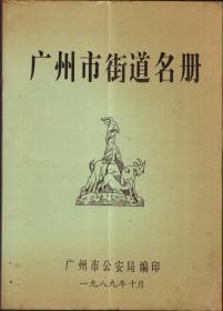 广州市街道名册