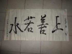 张玉仙书法《上善若水》约132cm*66cm
