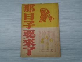 那日子要来了——新文丛2。(32开平装1本,1948年5月出版,保证原版正版老书,详见书影)