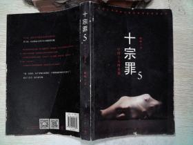 十宗罪5:中国十大凶杀案   ';