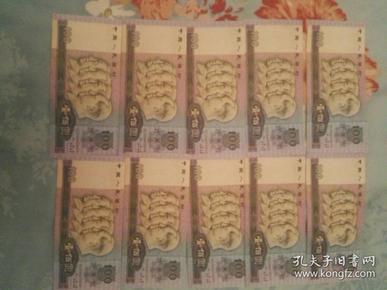 1990年第四套人民币100元十张
