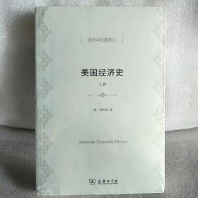 美国经济史(上卷)(经济学名著译丛)