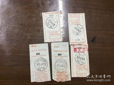 77年国内挂号邮件收据 五张 邮戳清晰
