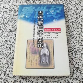 当代新儒学史论