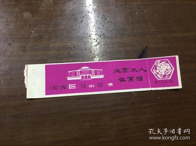 77年北京工人体育馆入场券一张