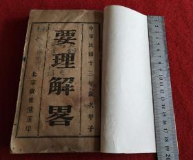 民国13年北京救世堂铅印《要理解略》七件圣事,八端经文,多插图一厚册全。