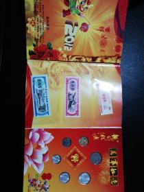 祥龙纳福——小钱币粮票珍藏册
