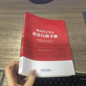 湖南省公务员依法行政手册