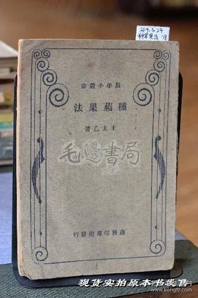 种苹果法 农学小丛书