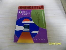 家电维修技术精华丛书——游戏机、家用微电脑、计算器