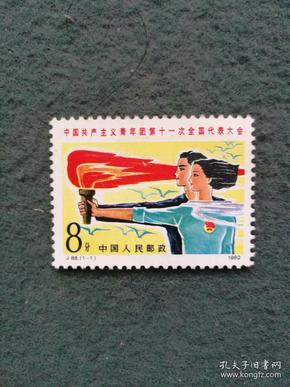 J.88.1982年(1-1)《中国共产主义青年团笫十一次代表大会》