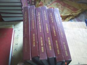 连云港党建2006、2007、2008、2009、2010、2011年(合订本1-12期)6本合售 500元