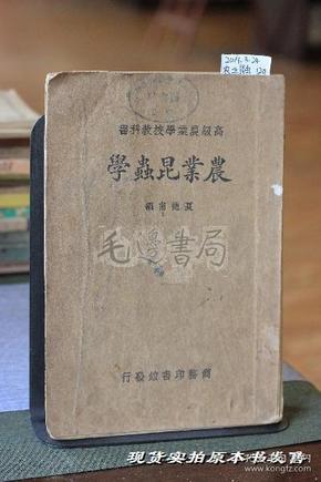 农业昆虫学 高级农业学校教科书