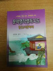 文学名著阅读指南:中国古典文学篇(朝鲜文)
