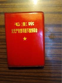 毛主席论无产阶级专政下继续革命                     (小64开,袖珍本)《123》