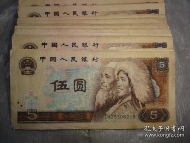 805纸币 第四套人民币五元伍圆(共有116张)
