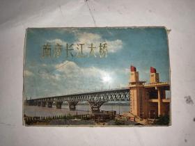 老明信片 南京长江大桥 全10张 北京外文出版社出版 上海人民出版社重印 1971年初版