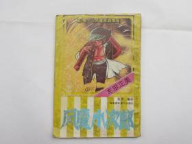 风魔小次郎(第2卷)3  风魔家族陨落