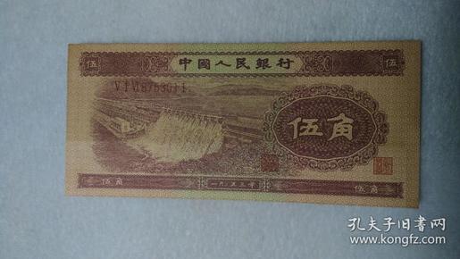 第二套人民币 五角纸币