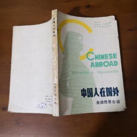 中国人在国外:英语情景会话