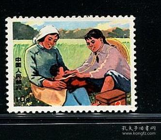 文10知识青年在农村10分新邮票