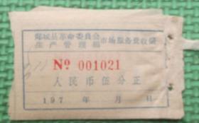 1970年郯城县革命委员会生产管理组市场服务费收据(人民币伍分正)