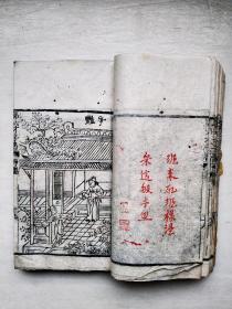 绘像增批西厢,味兰轩(怀永堂绘像第六才子书西厢记)双色套印,卷一至卷三,图二