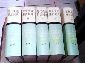 现代英语用法词典   全5册