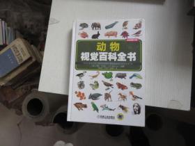动物视觉百科全书 未开封