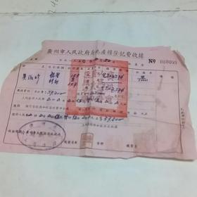 1950年广州市房地产权登记费收据
