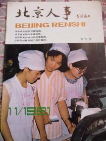 创刊号:北京人事