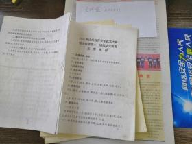 2001年山西省青少年武术比赛  山西省第11届运动会预赛  竞赛规程