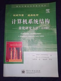 计算机系统结构---量化研究方法(第四版无光盘)