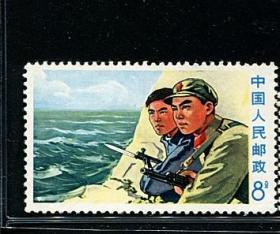 文18海防邮票
