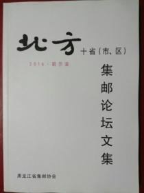 北方十省(市、区)集邮论坛文集   2016   哈尔滨