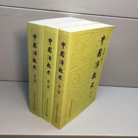 中国佛教史  第一卷+第二卷+第三卷(全三卷)【 9品-95品+++ 正版现货 自然旧 实图拍摄 看图下单】