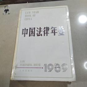 中国法律年签(1989)