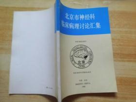 北京市神经科临床病理讨论汇集 (3)