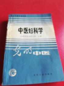 中医妇科学(光明中医)