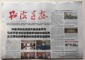 书法导报 2019年 3月20日 第12期 邮发代号:35-52