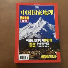 中国国家地理 选美中国特辑 (16开精装修订第三版)