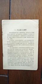 冯氏捏积疗法 缺封面封底 16页