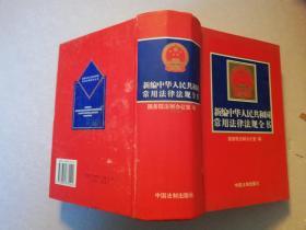 新编中华人民共和国常用法律法规全书(实物拍图 有章)