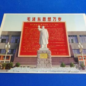 相纸印刷毛主席挥手巨幅雕塑