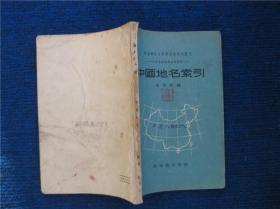 【华东师范大学学习与研究丛刊】中国地名索引(55年1版1印)