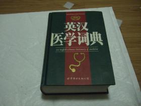 英汉医学词典