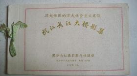 1959年国营长虹摄影图片社摄制《武汉长江大桥影集》(照片)一册