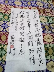广州印石专家罗励泽书法作品一幅(自书诗稿).