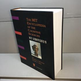 MIT认知科学百科全书 【精装、品好】【一版一印 95品+++ 内页干净 实图拍摄 看图下单 收藏佳品】