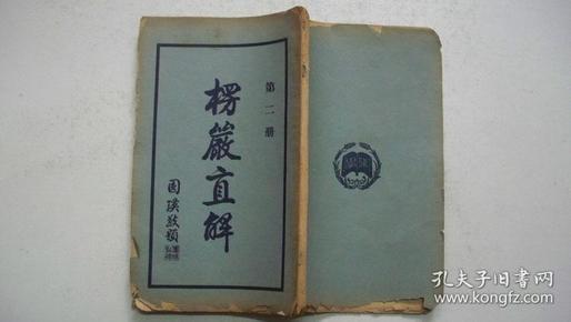 民国时期印行《楞严直解》(第二册)